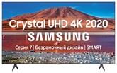 "Телевизор Samsung UE50TU7170U 50"" (2020)"